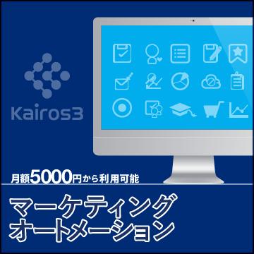 企業向けマーケティング・オートメーション Kairos3