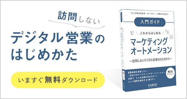 デジタル営業ebookのバナー