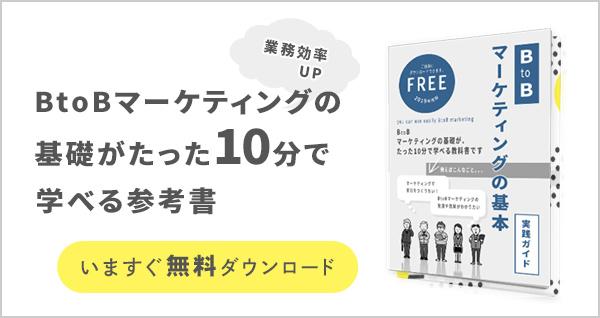 BtoBマーケティングebookのバナー