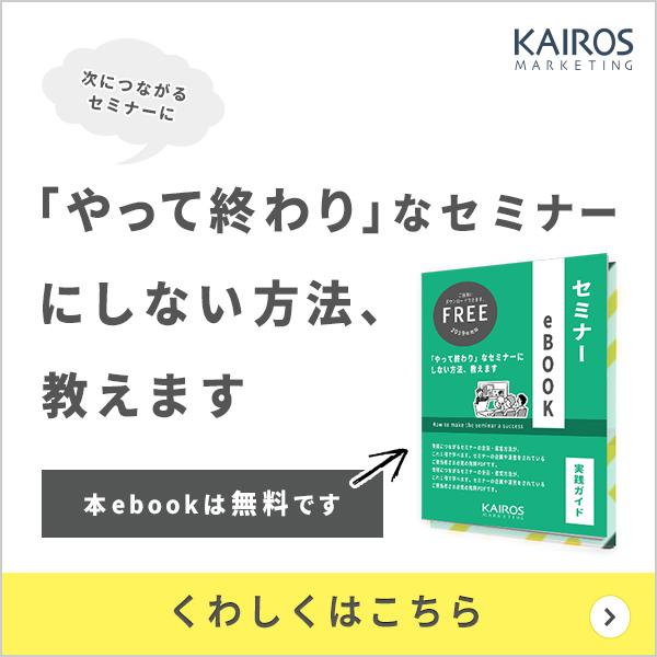 カイロスマーケティング株式会社のバナー