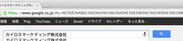 googleのSSL化