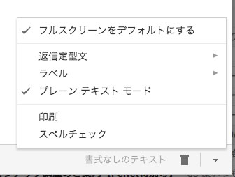 Gmailの便利な設定と機能