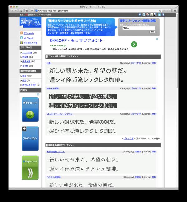 漢字フリーフォントギャラリー
