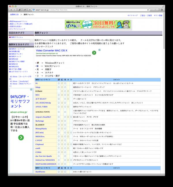 お得WEB