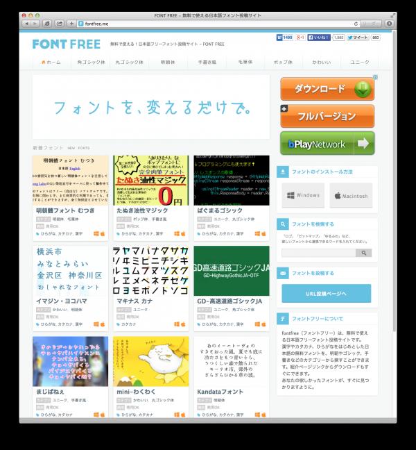 FontFree