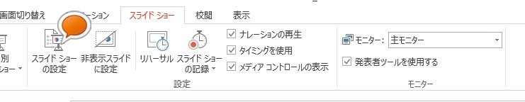 発表者ツールの設定