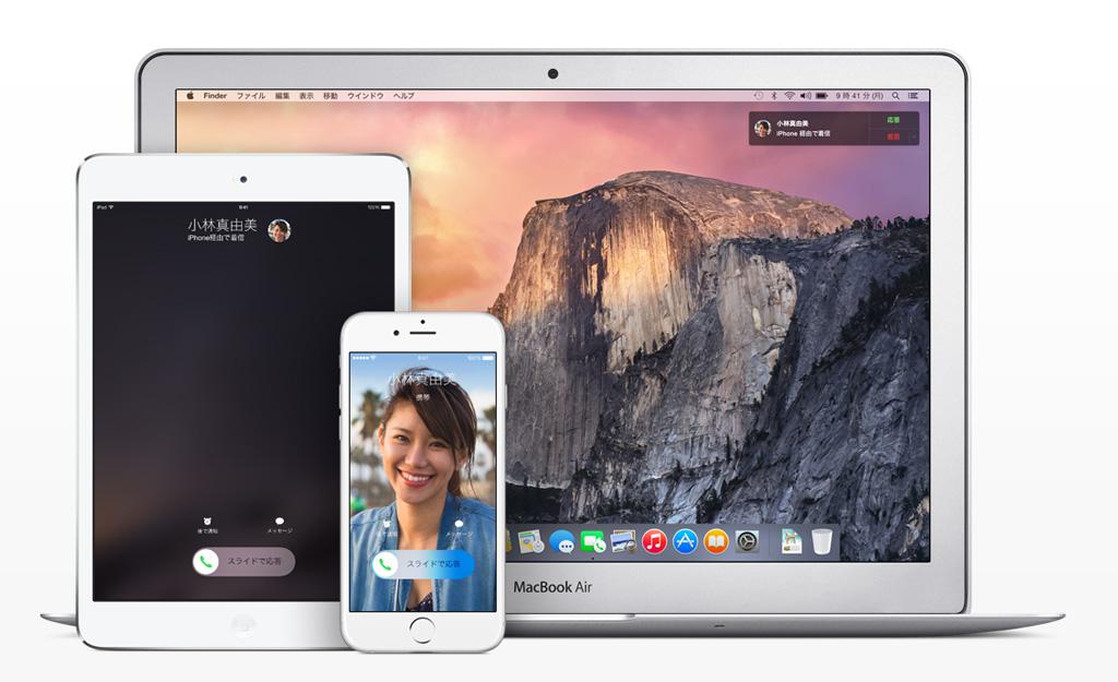 iOSとOS Yosemiteの連携