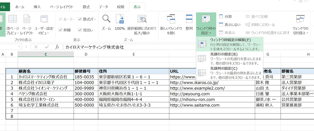 エクセルで顧客管理ソフトを作成する