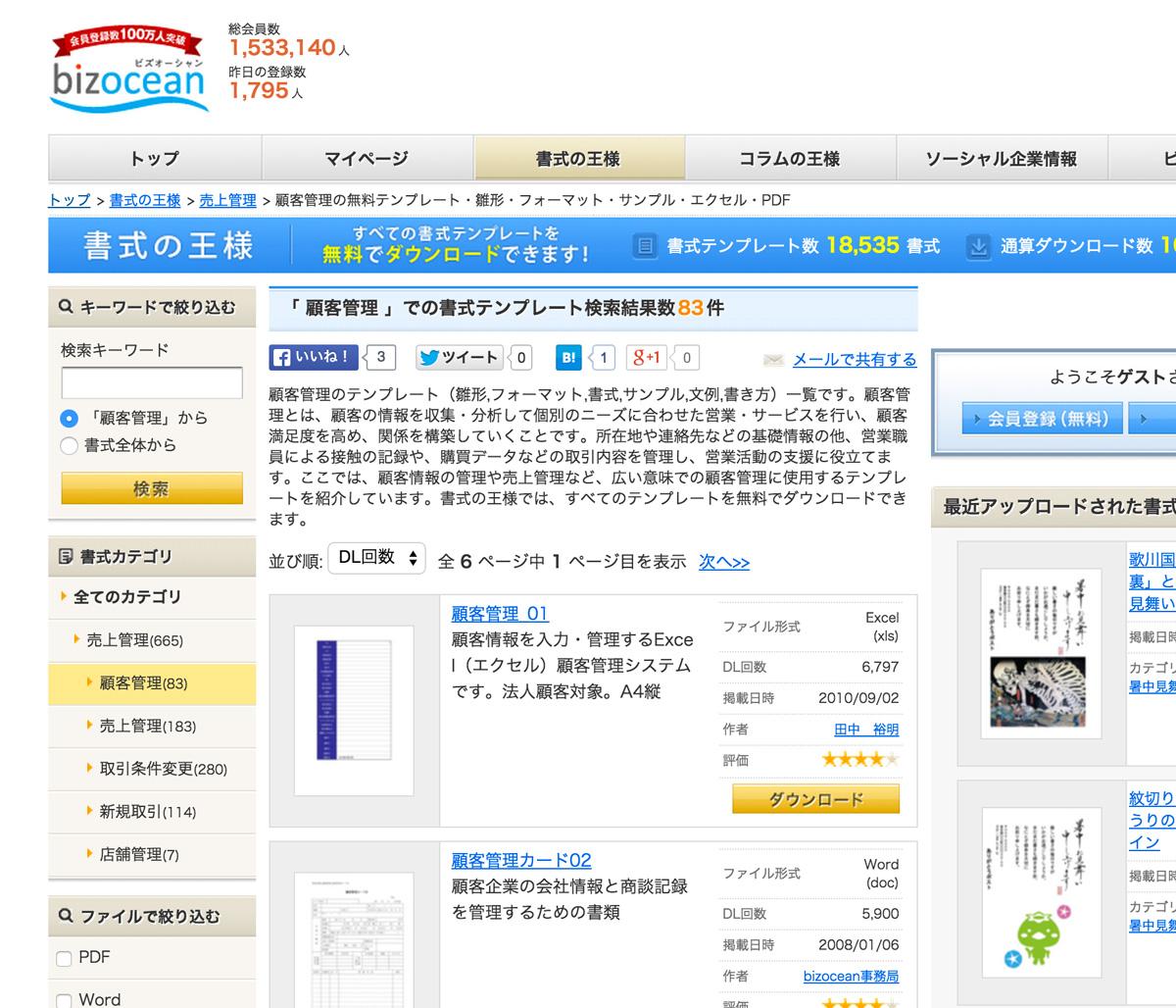 エクセル顧客管理テンプレートダウンロード
